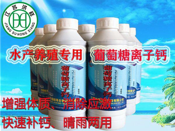 葡萄糖离子钙
