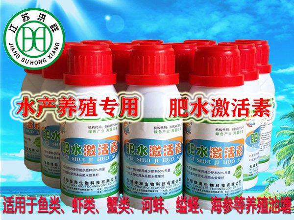 肥水激活素
