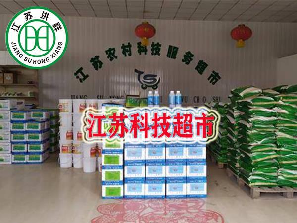 江苏科技超市